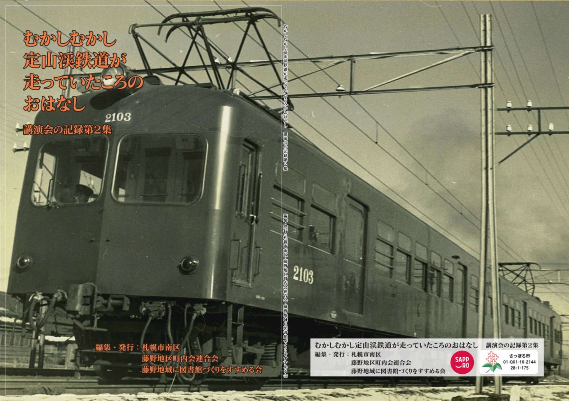 むかしむかし、札幌には定山渓鉄道が走っていた_c0025115_22131653.jpg