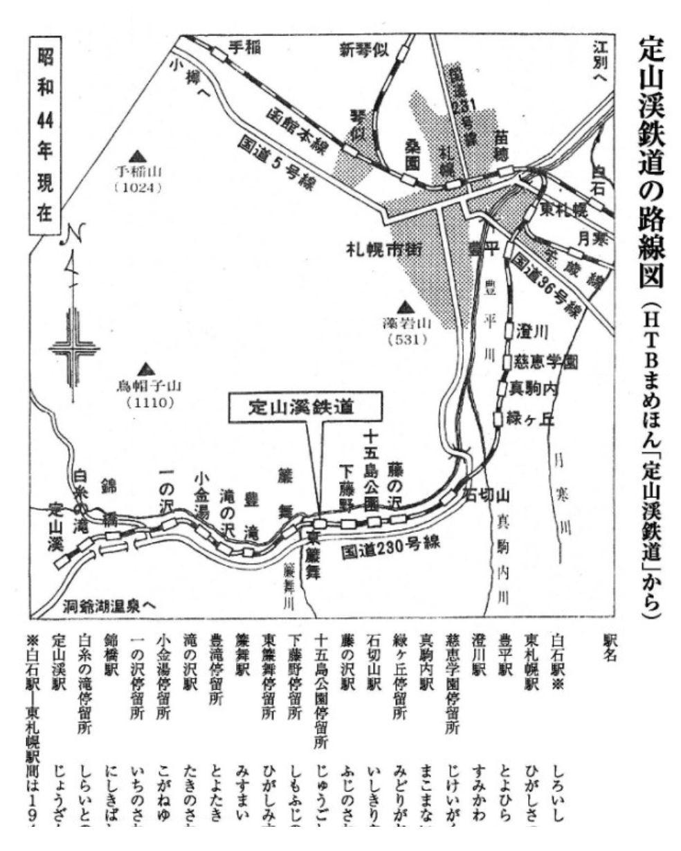 むかしむかし、札幌には定山渓鉄道が走っていた_c0025115_22132247.jpg
