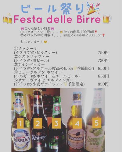『ビール祭り』開催中_c0315821_08490622.jpg