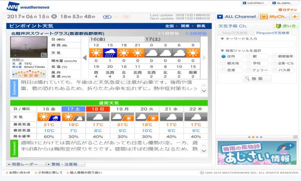 週末の天気と気温(6月3週目)_b0174425_19231690.png