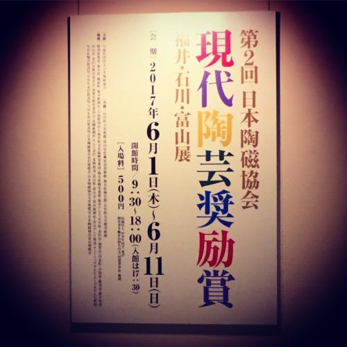 現代陶芸奨励賞 金沢展_a0197647_13514887.jpg