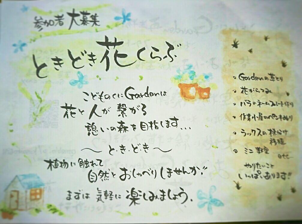 宮崎こどものくにGarden再生物語・・・・薔薇が終わり・・・次の季節へ向けてスタート・・_b0137969_04523691.jpg