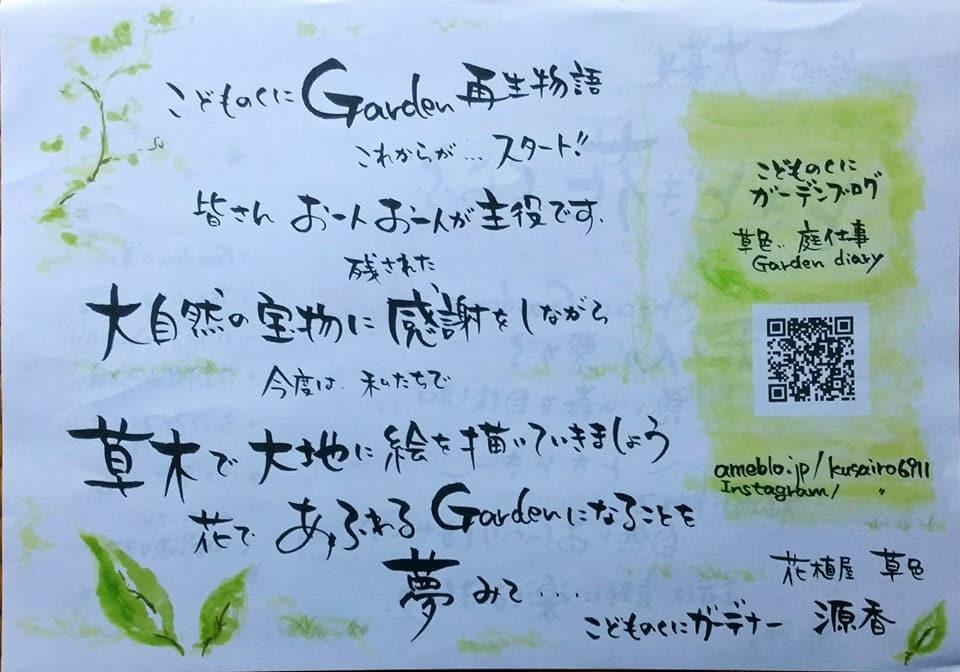 宮崎こどものくにGarden再生物語・・・・薔薇が終わり・・・次の季節へ向けてスタート・・_b0137969_04525306.jpg