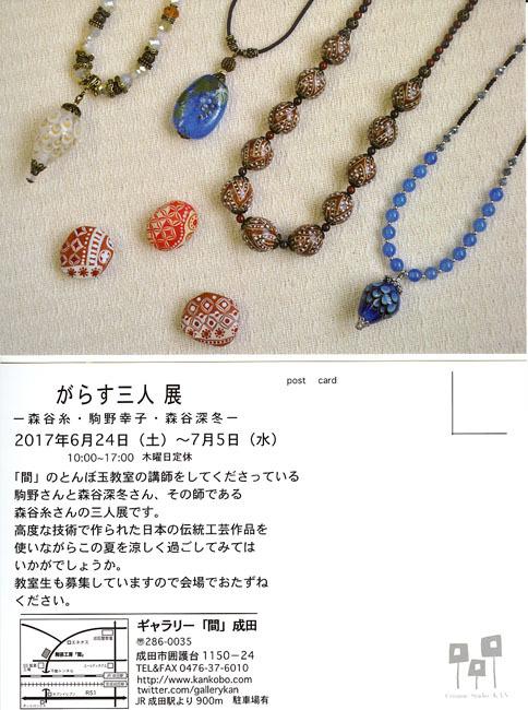 ギャラリー「間」成田にて_e0246300_11041254.jpg