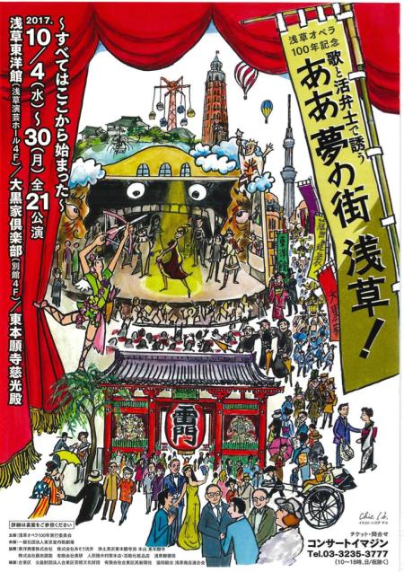 浅草オペラ100年記念_f0144003_10363644.jpg