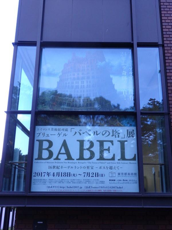 梅雨の晴れ間の東京アート散策_f0351305_22294902.jpg