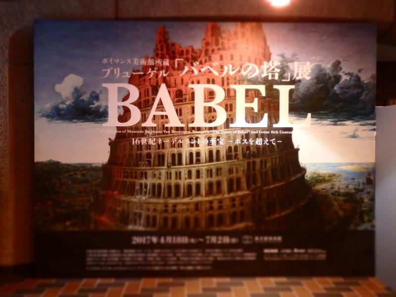 梅雨の晴れ間の東京アート散策_f0351305_22301386.jpg