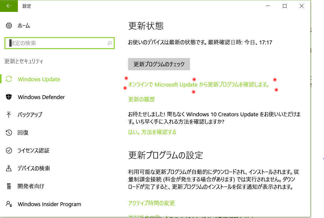 Squid Proxy 経由で WSUS 3.0 sp2, Windows10 Update がエラー。_a0056607_23382112.jpg