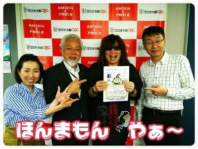 ■ 大阪といえばラジオ大阪OBC~「ほんまもん!」出演_b0183113_23553952.jpg