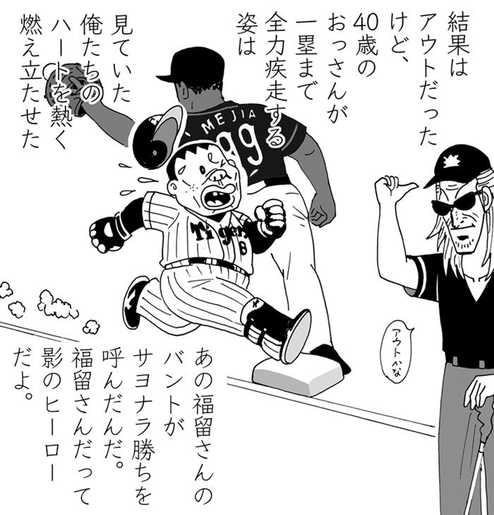 6月15日(木)【阪神-西武】(甲子園)○3xー2_f0105741_18342955.jpg