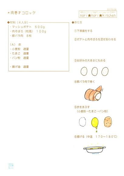 c0361660_15020956.jpg