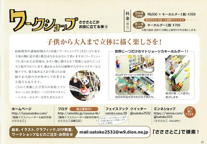 第4回セルフマガジン大賞発表!_e0171573_22435648.jpg