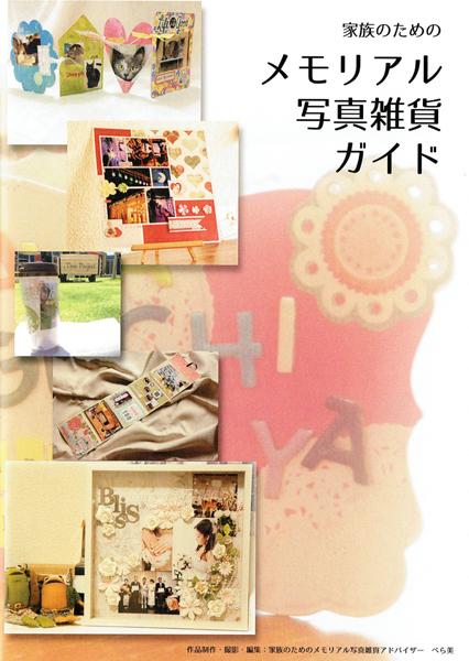 第4回セルフマガジン大賞発表!_e0171573_2250152.jpg