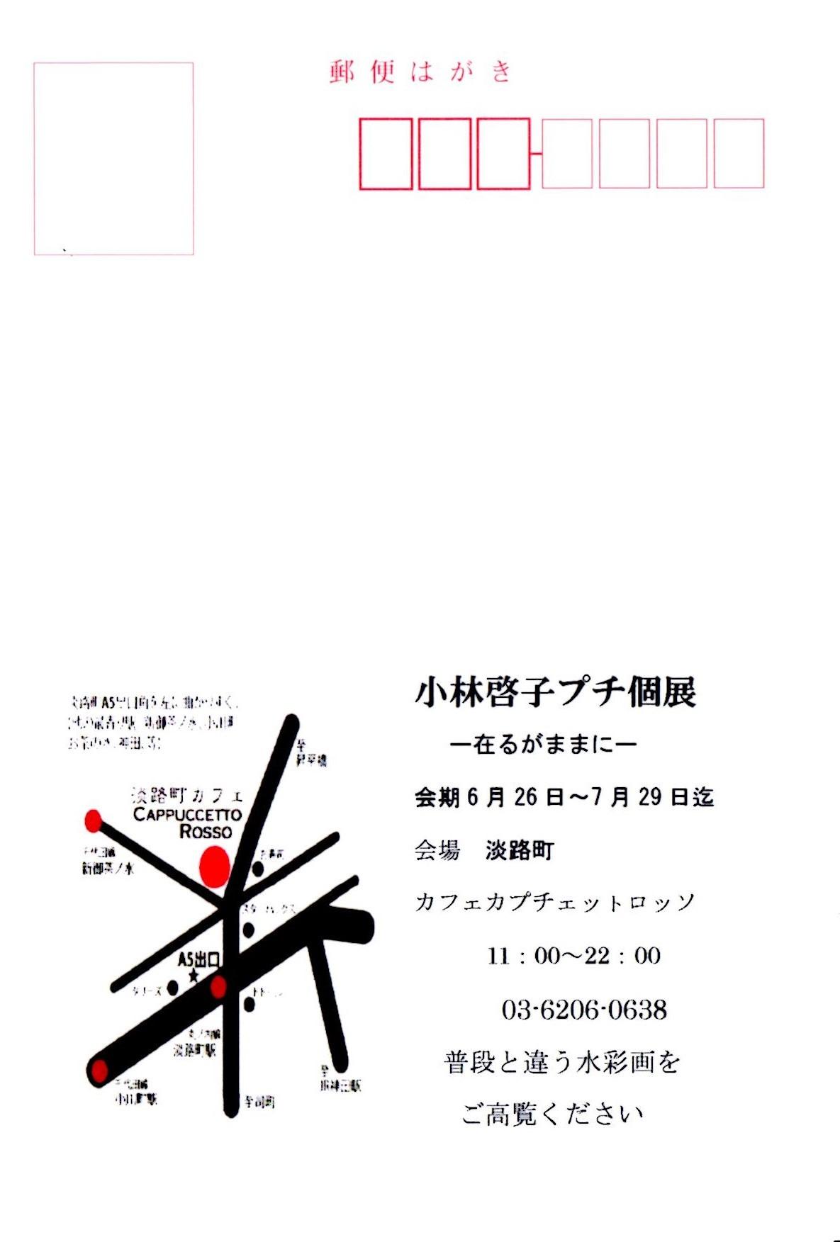 7月の教室作品_e0309795_20191607.jpg