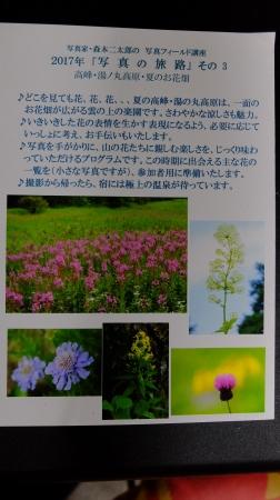 写真家 森本二太郎 写真教室のご案内_e0120896_07162084.jpg