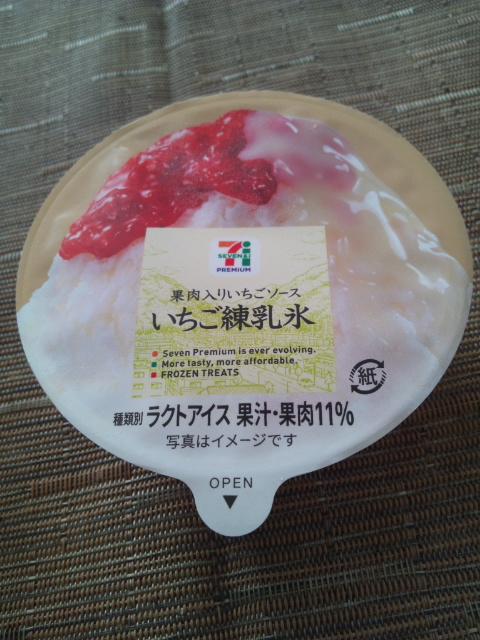 セブンプレミアム いちご練乳氷_f0076001_23423419.jpg