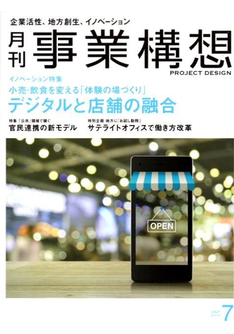 月刊「事業構想」の「デジタルと店舗の融合」大特集号が届きました_b0007805_016140.jpg