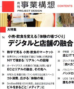 月刊「事業構想」の「デジタルと店舗の融合」大特集号が届きました_b0007805_0231187.jpg