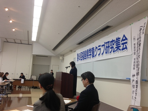 『第6回 福島県学童クラブ研究集会』_f0259324_20272365.jpg