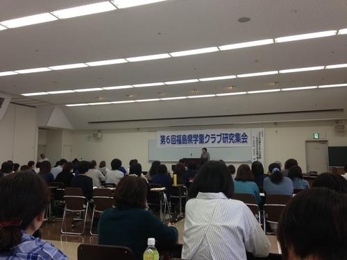 『第6回 福島県学童クラブ研究集会』_f0259324_20274598.jpg