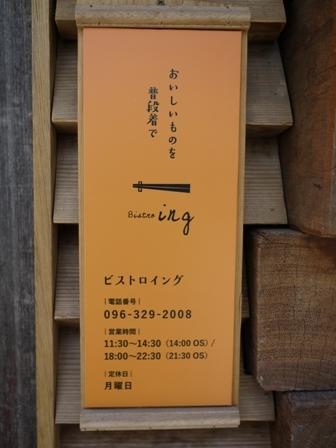 Bistro ing ビストロイング 熊本市西区上代。_a0143140_20160854.jpg