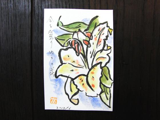 絵手紙 ~ カサブランカ ~_e0222340_1625140.jpg