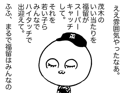 6月16日(金)【阪神-楽天】(甲子園)○4ー2_f0105741_1735753.jpg
