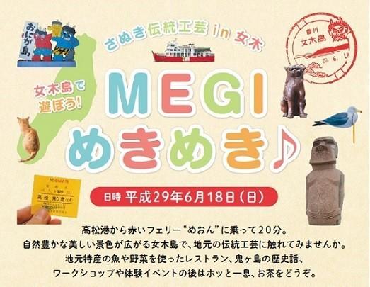 6月18日女木島「MEGIめきめき」イベントのお知らせ_c0227958_16104596.jpg