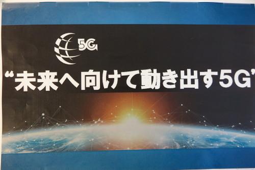 産業を激変させる5Gの基本情報_c0075701_18292989.jpg