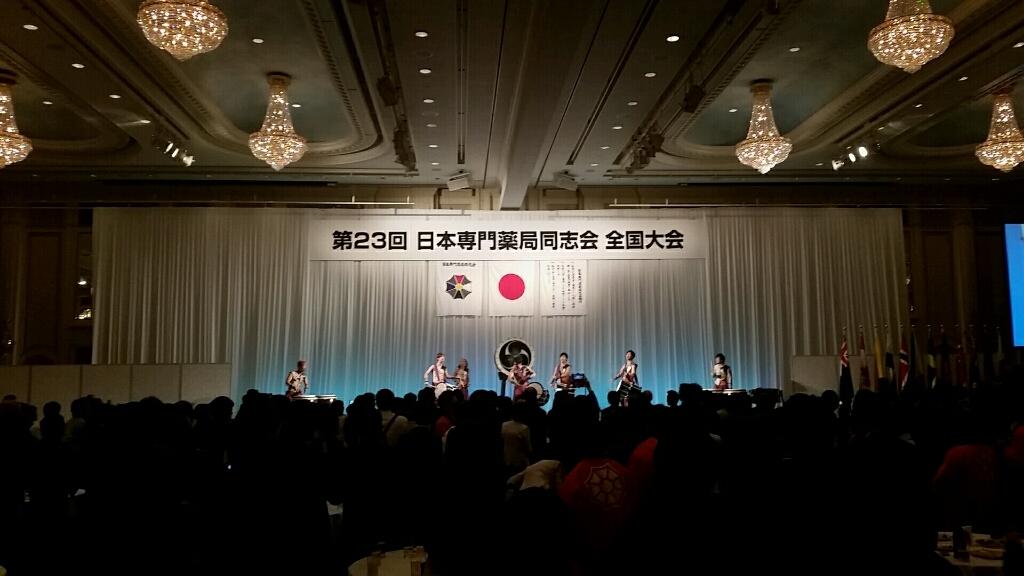 第23回日本専門薬局同志会 全国大会。_d0092901_02314784.jpg