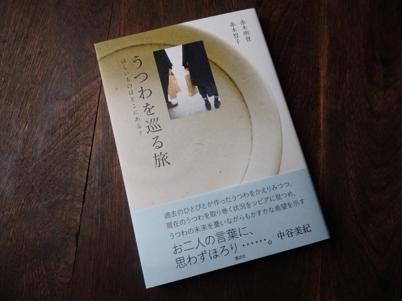 只木芳明さんと中村友美さんの展示_f0351305_12481469.jpeg