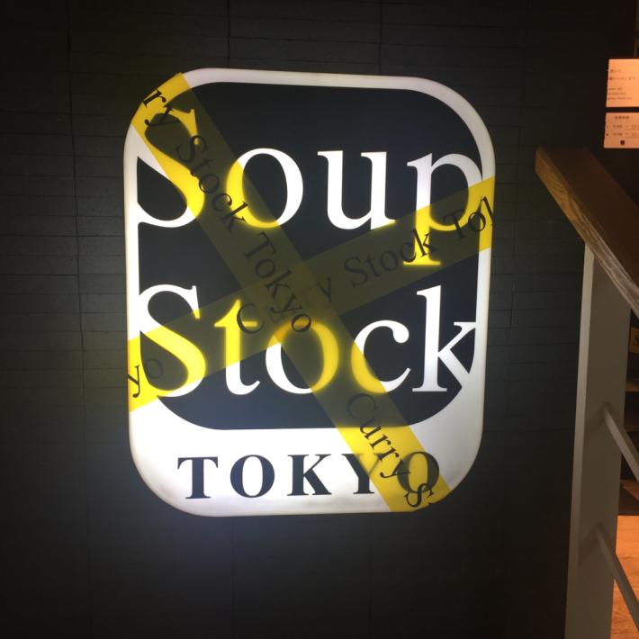 スープじゃなくてカレーストックだった日_d0285416_08241797.jpg