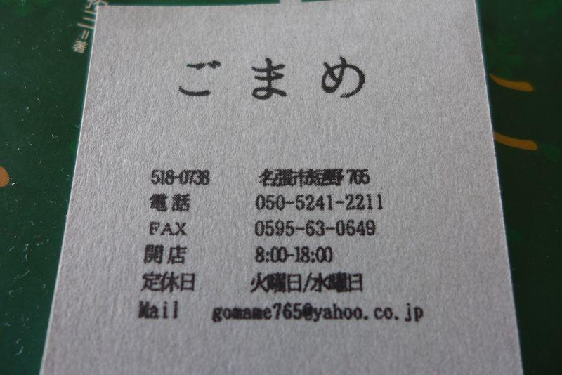 「こまめ」さん (三重県名張市)_d0108737_20232588.jpg