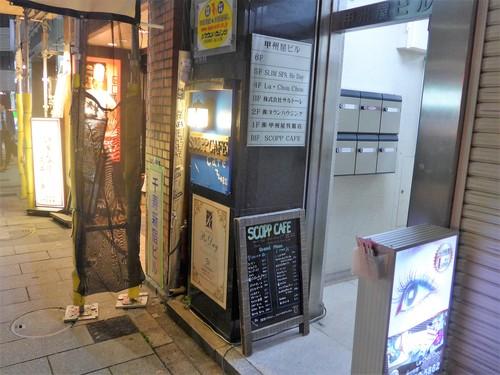 新宿三丁目「スコップカフェ」」へ行く。_f0232060_13395680.jpg