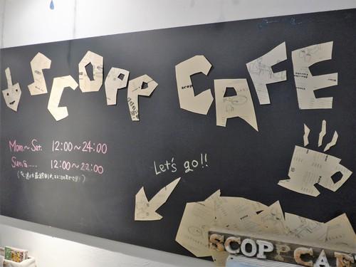 新宿三丁目「スコップカフェ」」へ行く。_f0232060_1340352.jpg