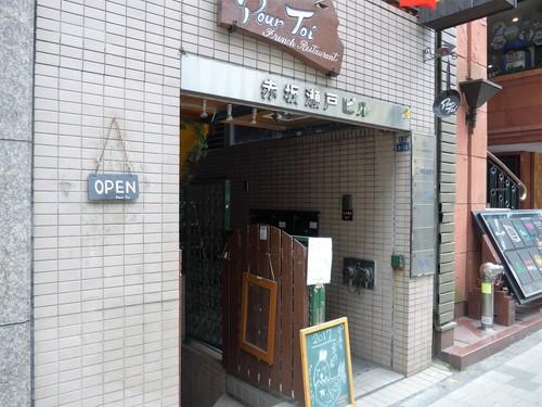 赤坂「Pour Toi プールトワ」へ行く。_f0232060_1527279.jpg