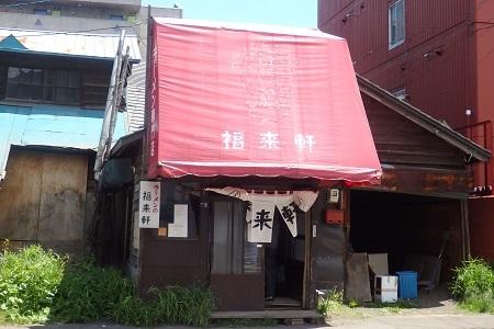 東屯田通り老舗ラーメン店「福来軒」行きました。食べました。_f0362073_18033244.jpg
