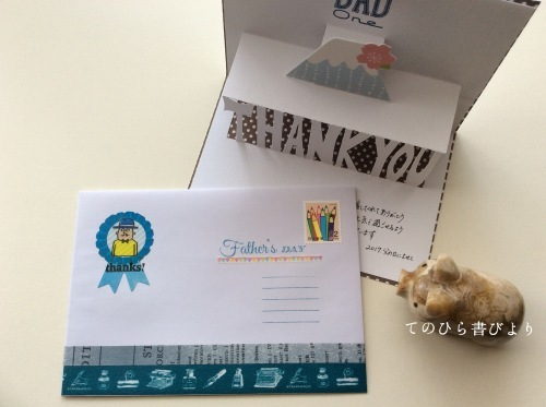 父の日カード2017もポップアップカード_d0285885_13120071.jpg