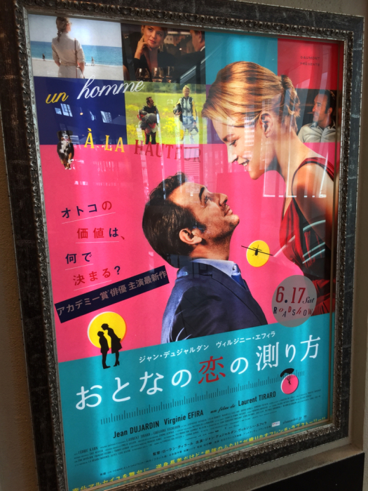 UN HOMME A LA HAUTEUR/UP FOR LOVE (おとなの恋の測り方)...★4_c0092710_22453730.jpg