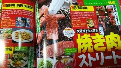 ■ 大阪の〆は鶴橋~人気の吉田で贅沢に焼肉‼_b0183113_20252467.jpg