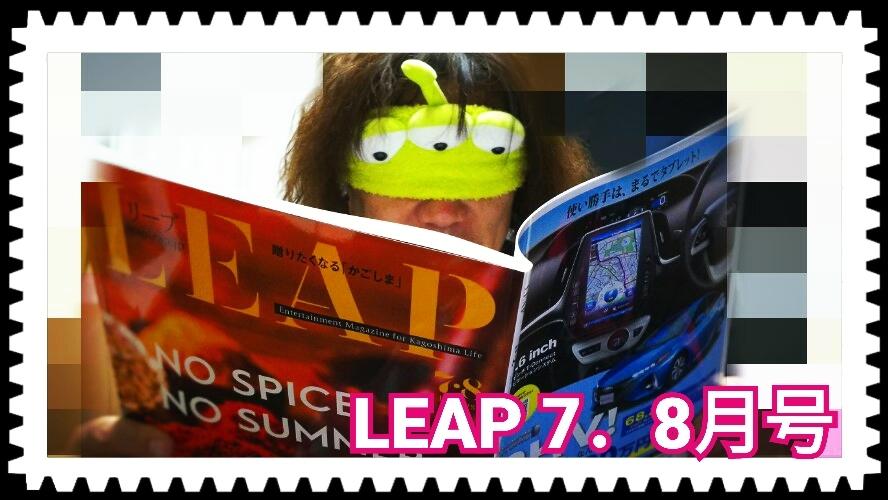 ■ 雑誌 LEAP お待たせの7.8月号発売に☺❕_b0183113_23464535.jpg