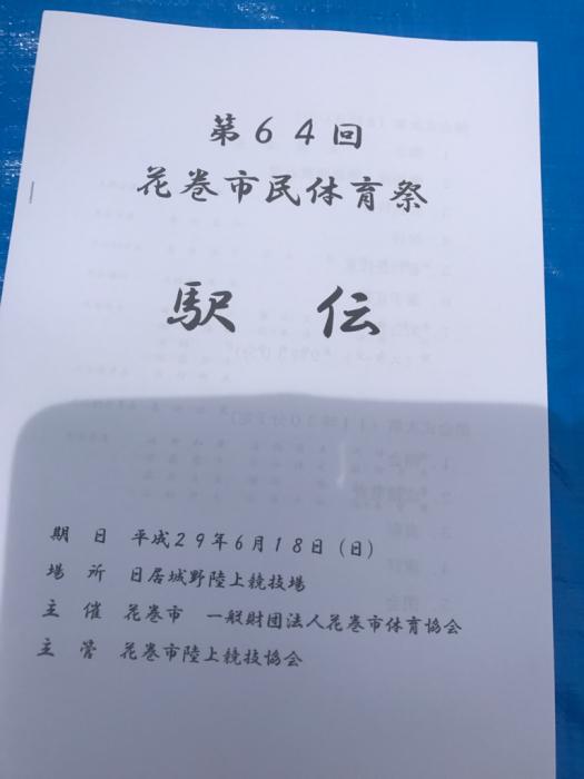 花巻市民駅伝_e0102439_09494150.jpg