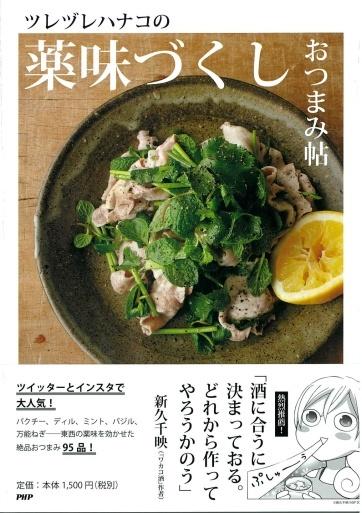 3冊目の本『ツレヅレハナコの薬味づくしおつまみ帖』が出ました!_b0127948_17475459.jpg