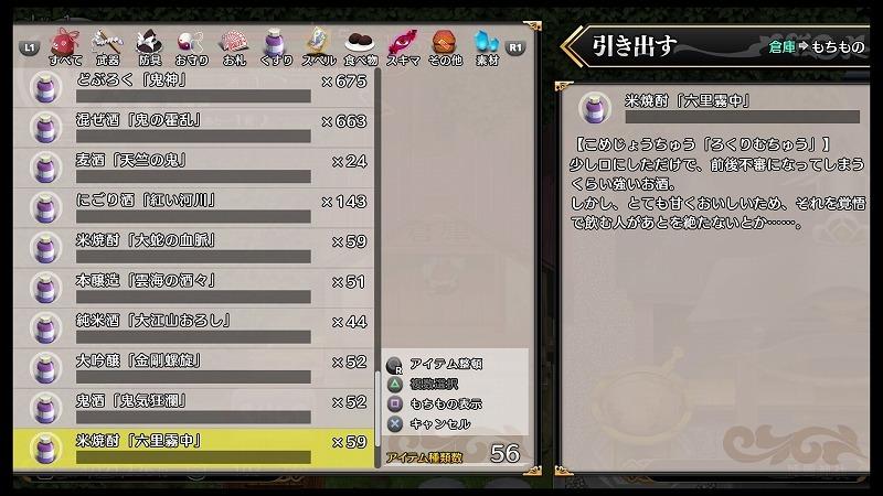 ゲーム「不思議の幻想郷TOD RELOADED Ver1.12が配信されました」_b0362459_20321805.jpg