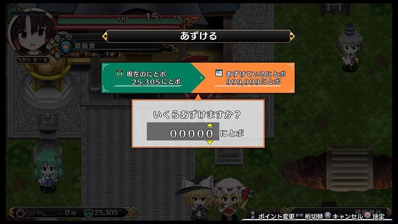 ゲーム「不思議の幻想郷TOD RELOADED Ver1.12が配信されました」_b0362459_20352204.jpg