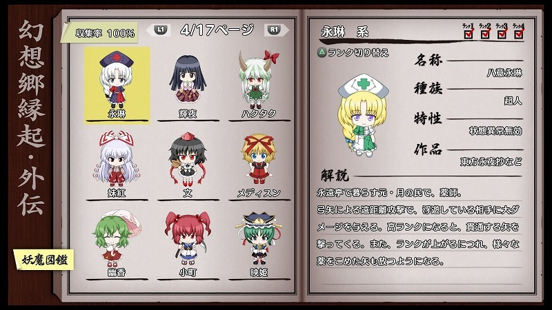 ゲーム「不思議の幻想郷TOD RELOADED Ver1.12が配信されました」_b0362459_20424023.jpg