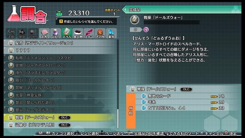 ゲーム「不思議の幻想郷TOD RELOADED Ver1.12が配信されました」_b0362459_20440673.jpg