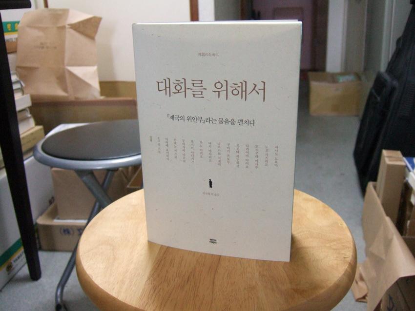 『対話のために』の韓国語版が出来上がりました。_c0154961_12462761.jpg