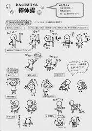 棒体操ヽ(^o^)丿_e0317561_14352270.jpg