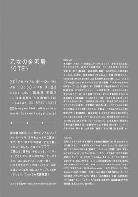乙女の金沢展 10TEN_b0150576_16513047.jpg